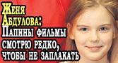 Женя Абдулова: Папины фильмы смотрю редко, чтобы не заплакать