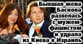 Бывшая жена Баскова удрала с детьми из фашистского Киева в Тель-Авив