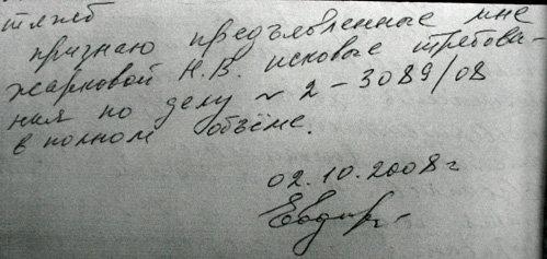Галина ЕВДОКИМОВА признала иск о недействительности завещания в полном объёме