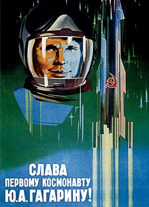 После полёта Юрия ГАГАРИНА в космос мальчиков стали называть УРЮВКОСАМИ (Ура, Юра в космосе!), ПЕРКОСРАКАМИ (Первая космическая ракета)