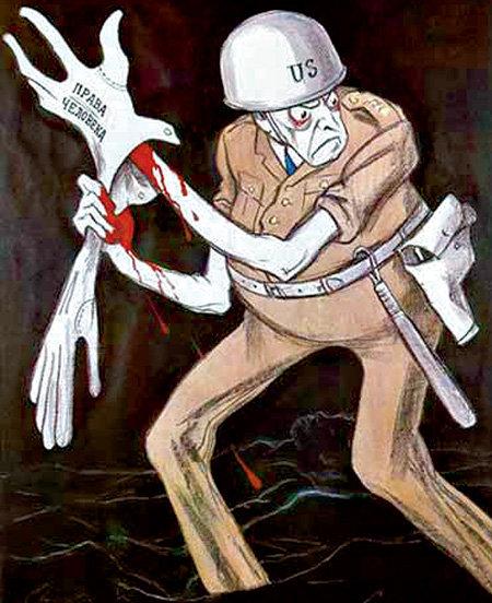 Американская военщина под видом защиты прав человека и демократических ценностей, только в Ираке убила 110 000 человек, из них около 66 000 - мирные граждане