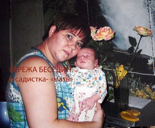 Светлана БЕСЕДИНА с сыном Сережей, которого она потом избила до смерти.