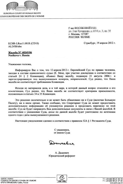Письмо из Страсбурга: наши проблемы не трогают представителей Европейского суда по правам человека