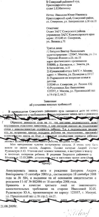 В этом документе САЛТОВЕЦ (на тот момент ИВАХНОВА) просит аннулировать свидетельство о рождении Андрея БАТУРИНА, оформленное на её имя, в пользу Яны РУДКОВСКОЙ