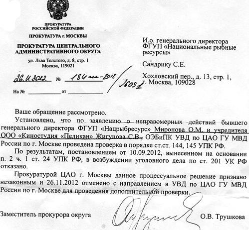 Документ из прокуратуры ЦАО Москвы доказывает, что в отношении актёра хотят возбудить уголовное дело по статье «мошенничество»