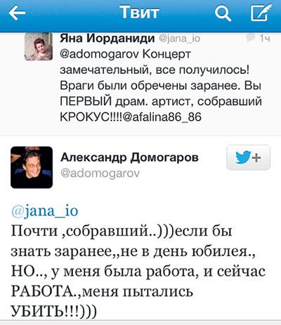 Даже аккредитованных журналистов актёр распорядился в « Крокус…» не пускать, и  сам строчил репортажи с места событий в «Твиттер»
