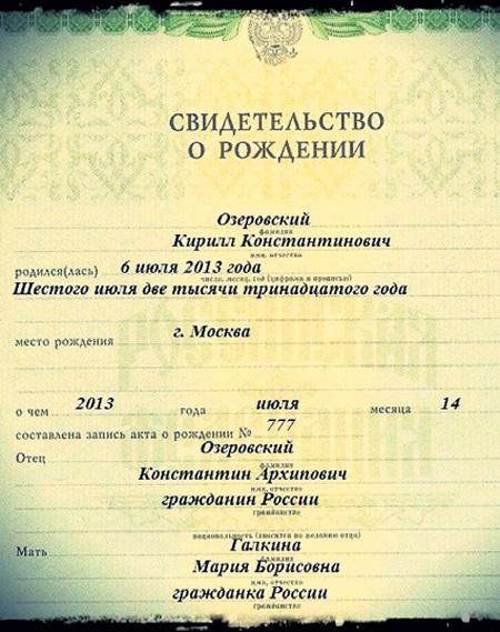 Подделка документов, использование без разрешения родителей детских фотографий, имени больного человека, клевета - это ещё не все нарушения Уголовного кодекса РФ мошенницей-блогершей