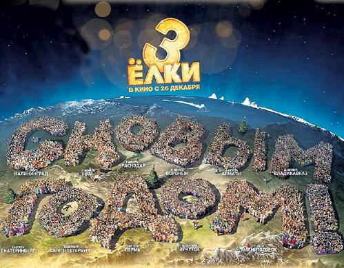 Для финальной сцены фильма более 5000 человек из девяти городов выложили собой буквы - в результате получилось новогоднее поздравление