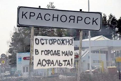 Из-за бездорожья наши города загружены автомобилями не так сильно, как могли бы  (Фото Егора ФРОЛОВА/Facebook)