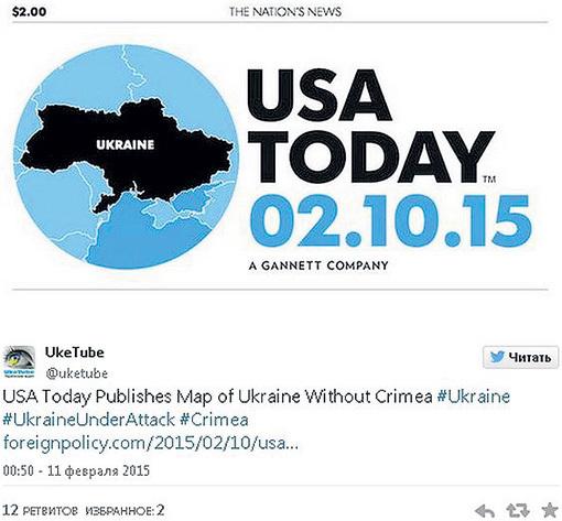 Такой наконец увидели американцы Украину. 02.10.15 - это 10 февраля, в США даты пишут по-своему