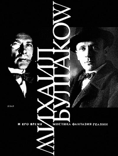 Книга «Михаил Булгаков и его время» на днях увидит в свет