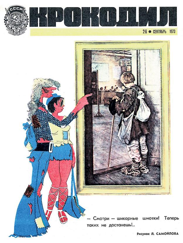 Высмеивая в 70-х хиппи, советские карикатуристы и представить не могли, что спустя несколько десятилетий их иллюстрации будут так актуальны