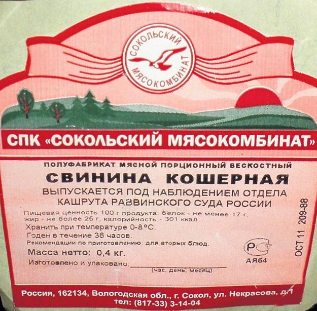 Мусульмане и евреи не едят свинину и знают, что она не может быть ни кошерной, ни халяльной... Фото с сайта Joyreactor.ru