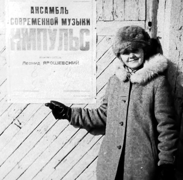 Юная Алла у афиши группы «Импульс», которой руководил Леонид