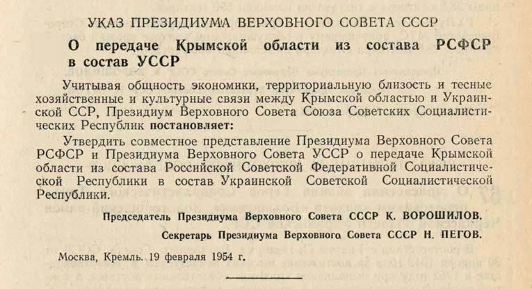 Указ из газеты Ведомости Верховного Совета СССР от   9 марта 1954 года