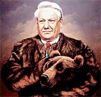 ЕЛЬЦИН: извсех болезней хуже всех медвежья, понимаешь...