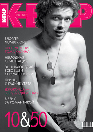 Гей журнал