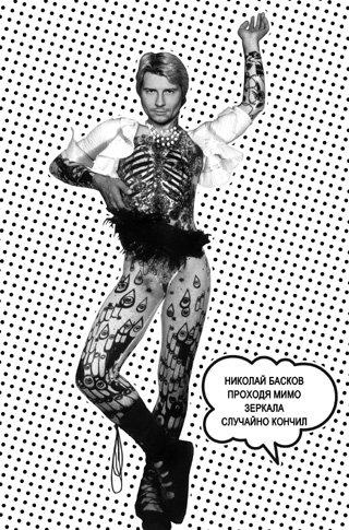 Иллюстрация Андрея Бартенева к книге Ксении Собчак