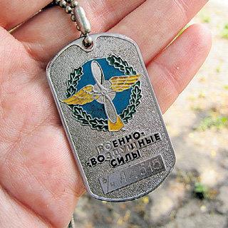 Армейский медальон, с которым парень не расставался, помог отцу опознать сына
