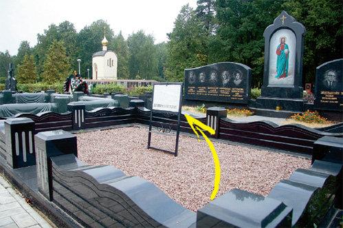 ...на Троекуровском кладбище рядом с родными за 2 млн. руб. Портрет мамы политика - второй справа
