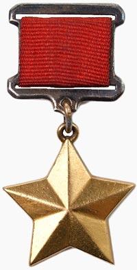 Звезда Героя Советского Союза. Фото: Википедия