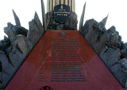 Памятник бойцам 6-й роты, фото с сайта Минобороны РФ