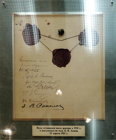 Пуля к пистолету «Браунинг». Ею был ранен Ленин в 1918 году, она осталась в его теле до 23 апреля 1922