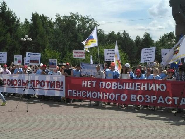 В сквере Космонавтов Красноярска прошел согласованный митинг против повышения пенсионного возраста. На мероприятие собралось около тысяч человек.