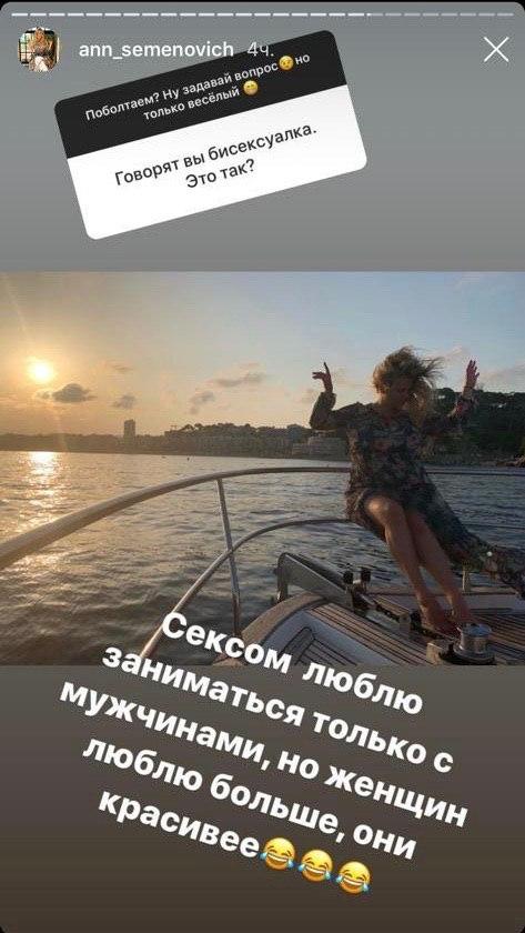 Сторис Анны Семенович