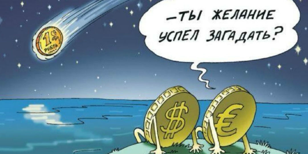 Мемы и шутки про падение рубля